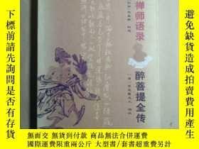二手書博民逛書店罕見濟顛禪師語錄 醉菩提全傳Y387491 天花藏主人 河北禪學研究所 出版2004