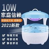 滅蚊燈家用臥室滅蚊器靜音無輻射吸蚊燈辦公室內驅蚊神器 快速出貨