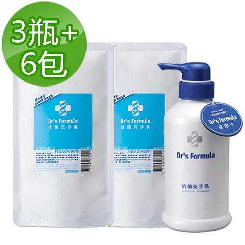《台塑生醫》抗菌洗手乳9件組(3瓶6包)