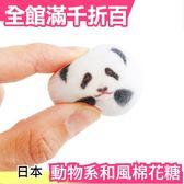日本 YOU+MORE 動物系和風棉花糖 熊貓 軟軟捏捏 送禮 交換禮物 小禮盒 超可愛【小福部屋】