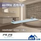 衛浴配件精品 AU-190Q 置物平台 -《HY生活館》水電材料專賣店