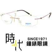 【台南 時代眼鏡 MIZUNO】美津濃 光學眼鏡鏡框 MF-1036 C14 超輕量鈦金屬細線無邊框