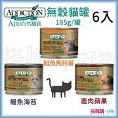ADD自然癮食 ◆6入◆ 『無穀貓罐』 185g【搭嘴購】
