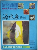 【書寶二手書T5/寵物_DPS】觀賞魚大百科系列(24)淡水魚特輯
