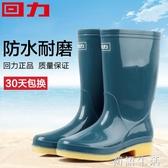 回力雨鞋女式成人防水防滑膠鞋工作鞋中高筒雨靴水鞋橡塑套鞋女鞋 初語生活