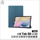 三星 Tab S6 T860 10.5吋 三折式卡斯特平板保護套 平板皮套 平板套 保護殼