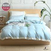 【pippi & poppo】頂級刺繡天絲-翡翠綠(兩用被床包四件組 雙人標準5尺)