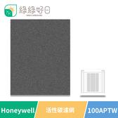 【買十送一 買十二送二】綠綠好日 活性碳濾網 Honeywell副廠濾網 (適用HPA-100APTW)