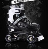 輪滑鞋 雙排輪溜冰鞋成人套裝旱冰初兒童學者4四輪滑冰鞋男女可調節