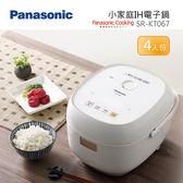 【領卷再折】Panasonic 國際牌 SR-KT067 4人份 IH電子鍋 公司貨 現貨
