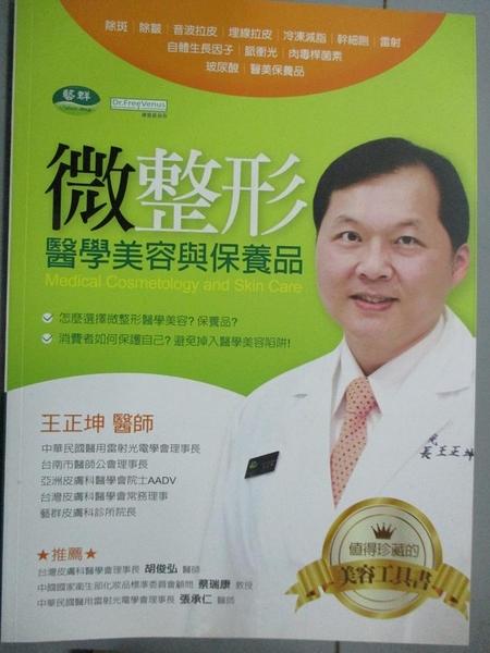 【書寶二手書T1/美容_QGM】微整形醫學美容與保養品_王正坤