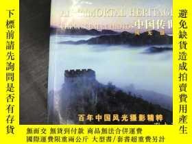 二手書博民逛書店罕見中國傳世--風光攝影Y270271