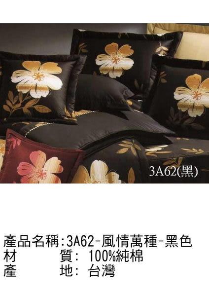 3A62-風情萬種-黑◎床罩組(五件式)◎ 100%台灣製造&純棉 @5尺6尺均一價@免運費