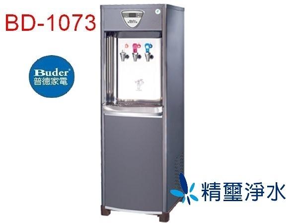 普德-立式三溫水塔式熱交換型RO飲水機BD-1073【含標準五道RO過濾系統喔!】