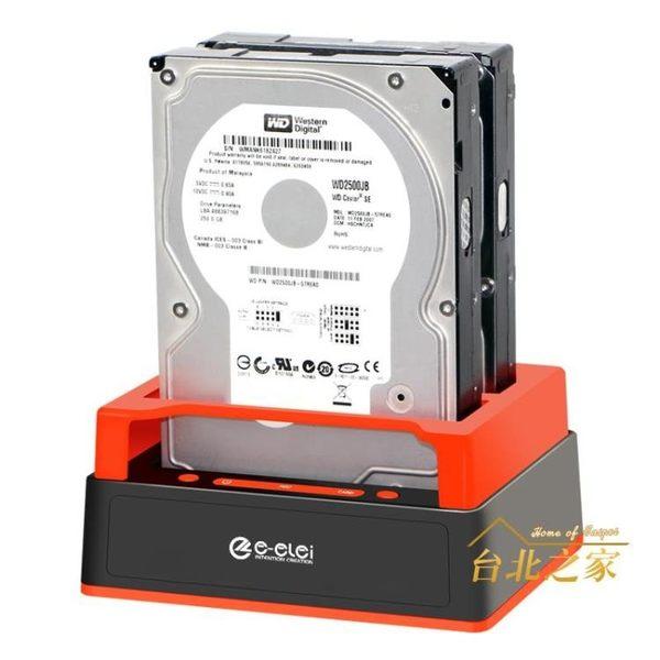 3.0雙硬碟底座盒子串口并口硬碟盒2.5/3.5 ide Sata多功能
