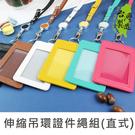 珠友 伸縮吊環證件套繩組/學生證/識別證件套(直式)-TF-10035