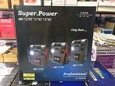 超級電匠 傳統型 MP737V2 ★全館免運費★『電力中心-Yahoo!館』