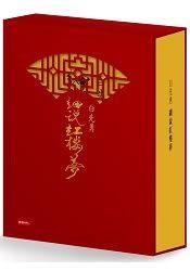 白先勇細說紅樓夢(精裝套書)(限量作者親筆簽名典藏版 紅樓夢經典人物彩繪圖冊)