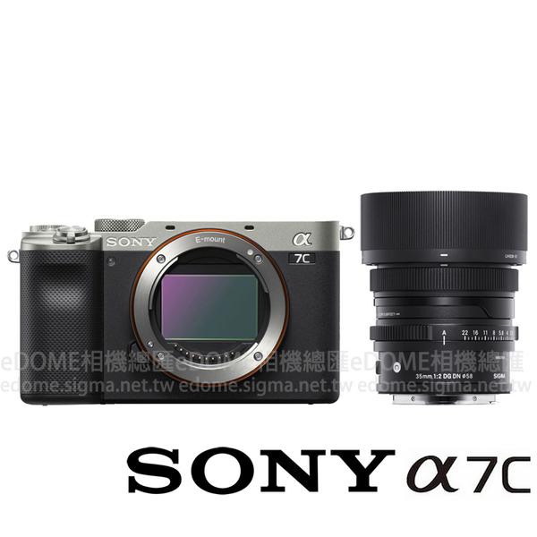 SONY a7C 銀色 附SIGMA 35mm F2 DG DN (24期0利率 免運 公司貨) ILCE-7C 全片幅 防手震 微單眼數位相機