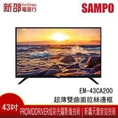 *新家電錧* 43吋【EM-43CA200】SAMPO聲寶 超質美43吋低藍光LED顯示器
