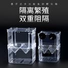 魚缸隔離盒 孔雀魚孵化盒中小型魚大號小號產卵器獨立繁殖盒隔離盒
