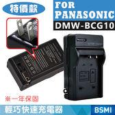 特價款@攝彩@Panasonic DMW-BCG10 副廠充電器 國際牌 Lumix DMC ZX3 保固一年 全新