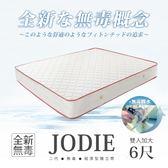 【H&D】經濟型環保無毒系列- JODIE喬蒂無毒舒眠獨立筒床墊-雙人加大6x6.2尺(20cm)