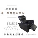 律動養生舒眠椅 U-Relaxing 2000