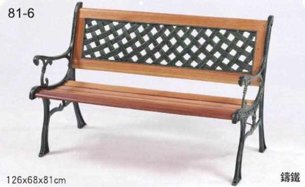 【南洋風休閒傢俱】公園椅系列-格子編織公園椅 鋁製公園椅 戶外公園椅 騎樓等待椅 #900