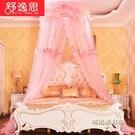圓頂吊頂蚊帳公主風吊掛式宮廷圓形1.5米1.8m床幔雙人家用免安裝mbs「時尚彩紅屋」