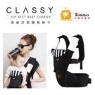 小獅王辛巴 Simba CLASSY 高級訂製腰凳式揹巾/背巾/揹帶