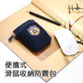 便攜式滑鼠收納防震包 旅行收納便攜包 3C收納 傳輸線 旅充頭 耳機(藍色