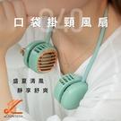 Q40掛頸風扇 無葉掛脖扇 USB衝電風扇 懶人風扇 夏季新款
