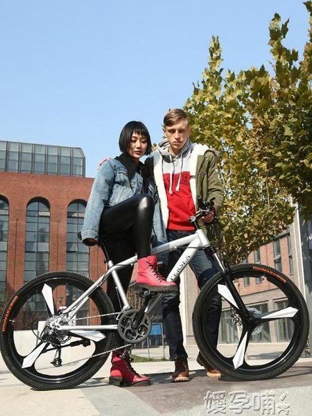 自行車山地自行車男越野單車賽車30速雙減震碟剎變速女青少年學生成人LX 【熱賣新品】