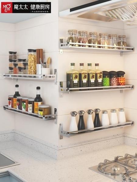 魔太太304不銹鋼免打孔廚房置物架壁掛式墻上微波爐調味料收納架