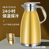 304不銹鋼保溫壺家用保溫水壺大容量保暖水壺熱水瓶開水瓶暖瓶杯 奇妙商鋪