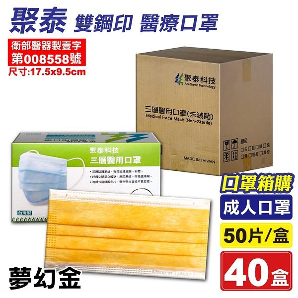 (箱購) 聚泰 聚隆 雙鋼印 成人醫療口罩 (夢幻金) 50入X40盒 (台灣製造 CNS14774) 專品藥局【2017439】