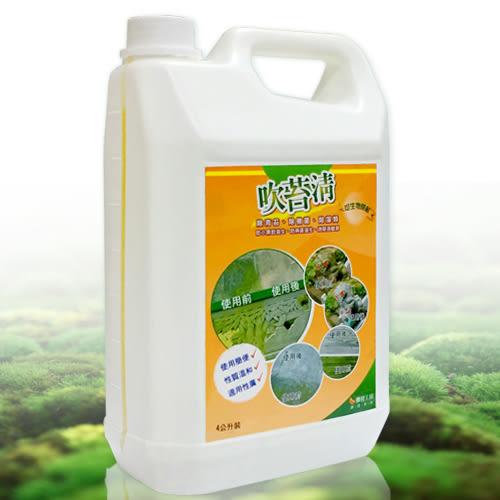 4L吹苔清-可稀釋4~7倍(清除小黑蚊、預防治蚊蟲、室外環保清潔劑、青苔黴菌藻類清潔用品)