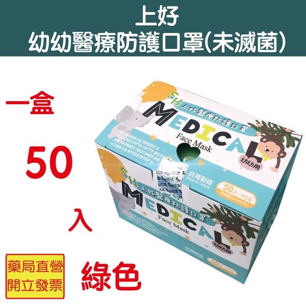 上好 幼幼2~6歲 醫用口罩 50入/盒 綠色 雙鋼印 符合國家標準CNS14774 口罩國家隊 元氣健康館