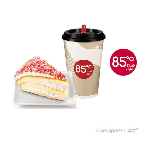 85度C 經典午茶組即享券
