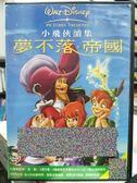 挖寶二手片-Y29-024-正版DVD-動畫【小飛俠續集 夢不落帝國】-迪士尼 國英語發音