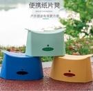 凳子 折疊凳便攜戶外式旅行小凳子迷你輕便馬扎釣魚椅子家用塑料矮板凳【快速出貨八折搶購】