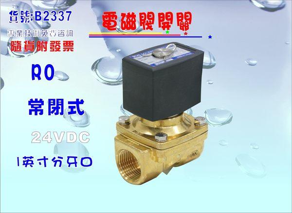 【巡航淨水】常閉式電磁閥1英吋牙口. RO純水機濾水器電解水機飲水機(貨號B2337)