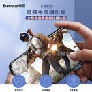 Baseus倍思 iPhone11 iX Xs Xr XsMax 0.3mm全屏曲面磨砂鋼化膜 霧面保護貼 防指紋