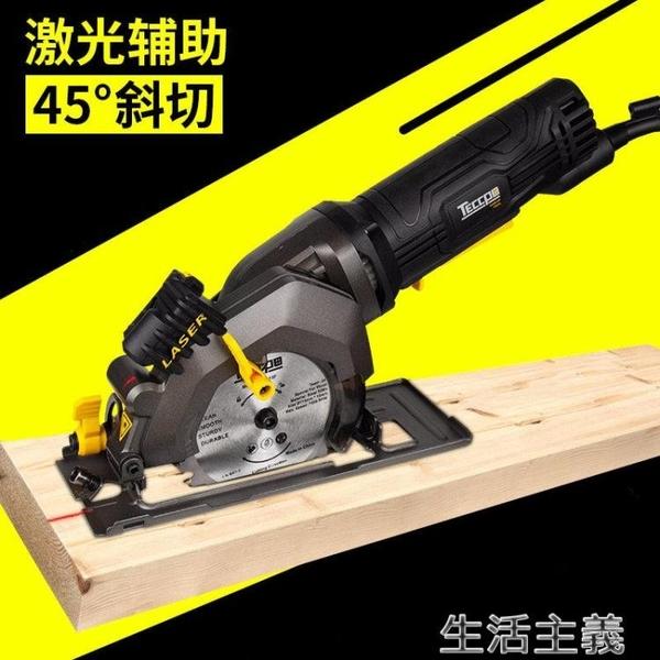 電鋸 迷你切割機木工電圓鋸3寸4寸家用多功能電動手提電鋸可斜切圓盤鋸 MKS生活主義
