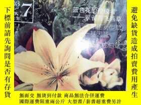 二手書博民逛書店中國花卉盆景罕見2003.7-12Y239696