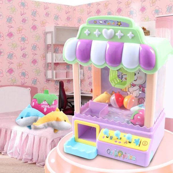 娃娃機 兒童夾公仔扭蛋機投幣抓娃娃機小型一體機家用迷你玩具游戲機女孩igo 雲雨尚品
