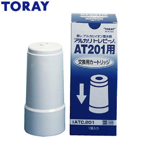 TORAY 日本 東麗 電解水器 AT201 適用濾心 ATC.201全新公司貨 免運費 線上刷卡