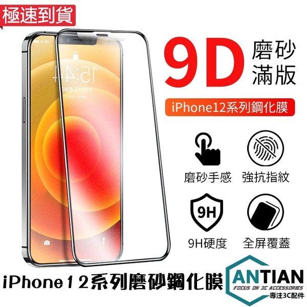 AG磨砂鋼化膜 iPhone 12 pro max 12mini 保護貼 霧面 抗指紋 滿版 螢幕保護貼 玻璃貼 保護膜