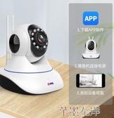 新品監控攝影機無線攝像頭wifi可連手機遠程視頻監控器家用高清夜視套裝芊墨LX